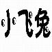 郑州上门diy制作胎毛笔价格
