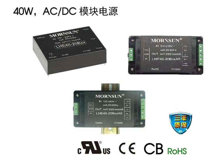 LHE60-20Bxx系列AC-DC金升阳广东一级代理