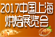 2017上海国际焙烤展会