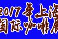 2017第15届上海国际咖啡展览会