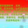 芳村开通收银机超市收款机便利店收银系统收银机