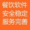广州餐饮一体收银机中西餐快餐火锅餐饮连锁收银软件