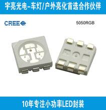 5050RGB灯珠5050贴片LED灯珠5050LED灯珠-宇亮光电