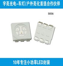 5056LED灯珠厂家5056贴片LED灯珠5056灯珠-宇亮光电