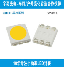 晶元芯片5050白光灯珠5050贴片led灯珠厂家直销-宇亮光电