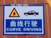 北京驾校考场反光标志牌制作科目二五项标志牌定制