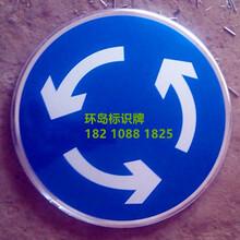 环岛路口交通标识牌交通反光标志牌制作