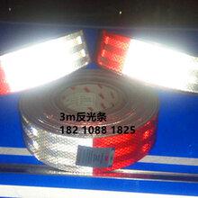 3m车身反光贴反光贴货车反光贴校车反光贴年检验车必备
