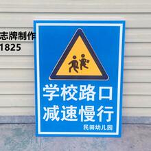 前方学校减速慢行北京交通反光标志牌制作