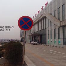 三门峡禁止停车标识牌交通反光标志牌定制