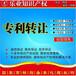 广州实用新型、发明专利转让以及专利定制