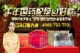 315葛红牌桂龙药膏广告违