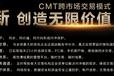 兴蜀CMT无限唰单平台面向全国诚招代理