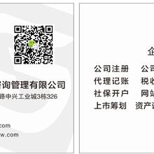 2016深圳商标申请工商代理