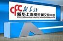 新华上海开户,最好的服务,最赚钱的平台