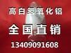 高白氢氧化铝山东淄博厂家直销