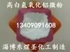 供应高白氢氧化铝环保阻燃剂