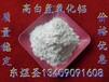 山东淄博氢氧化铝无卤阻燃剂橡胶阻燃剂