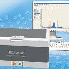 安徽合肥低价不锈钢成分测验仪能量色散测试膜厚ROHS仪图片