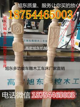全自动多功能数控木工车床厂家价格多少钱一台