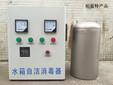 水箱自洁器珀蓝特水箱自洁消毒器(内置型