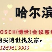 同声翻译设备博世同声翻译设备中国区总代理