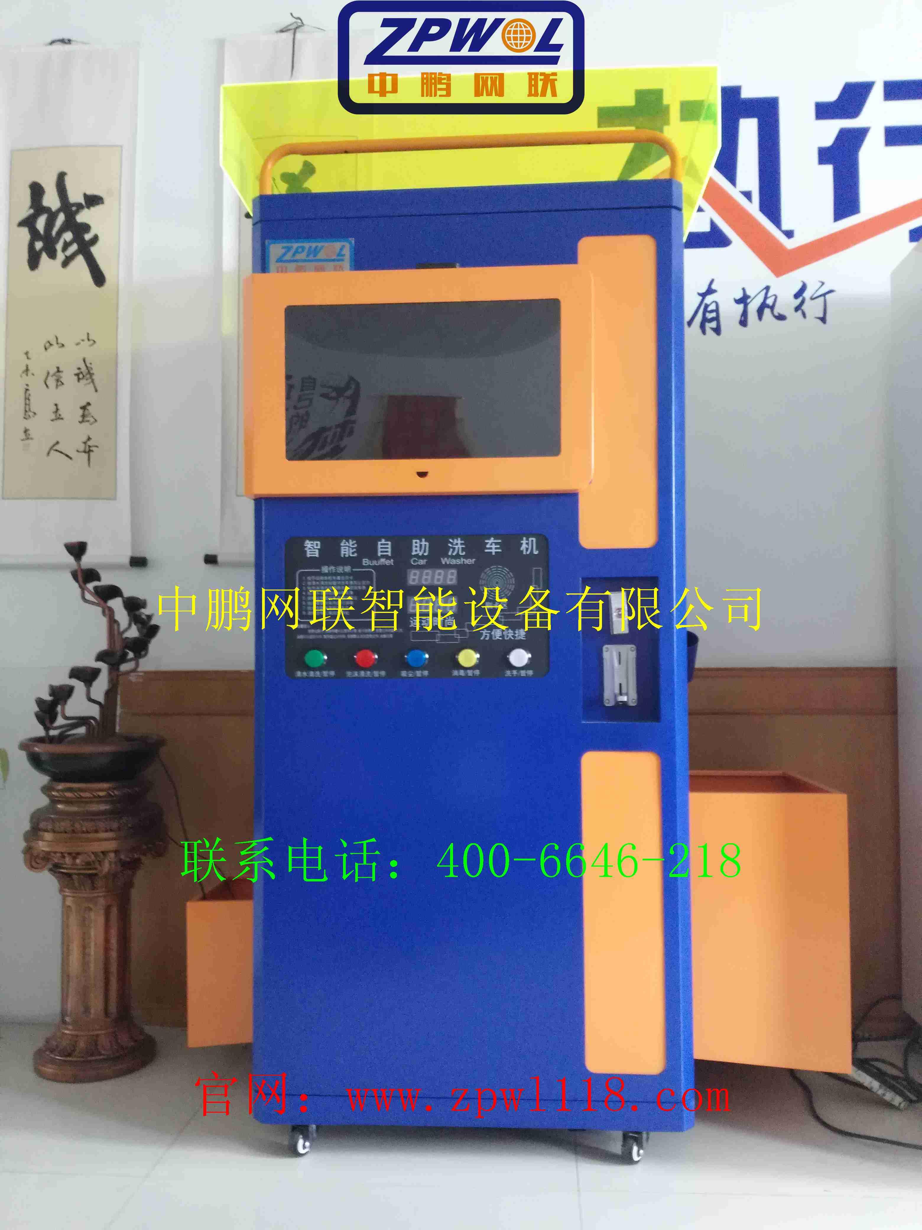 广东深圳!自助洗车机价格 - 中国供应商