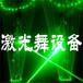山东青岛华烁激光舞表演激光舞设备手持激光器