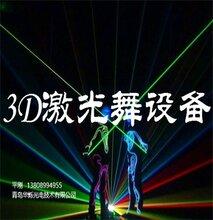 3D激光舞设备3D激光舞道具3D纱幕激光舞表演3D激光舞视频图片
