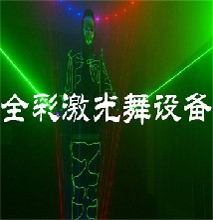 全彩激光舞设备动画激光灯舞演出设备激光舞设备全套2W单绿激光舞图片