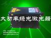 5瓦绿光激光器10瓦激光管厂家15瓦大功率激光器生产厂家20瓦半导体激光器厂家
