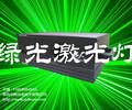 20瓦绿光激光灯30瓦绿光激光灯舞台激光灯光源激光灯绿光激光灯价格