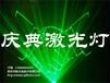 庆典激光灯舞台激光灯logo激光灯舞台灯光秀