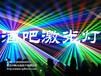 酒吧激光灯生产厂家卡通激光灯舞台酒吧ktv激光灯舞台激光灯设备