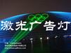 户外激光广告投影户外楼体激光投影广告灯激光广告投影灯户外激光投影灯