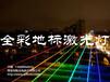 全彩大功率激光地標彩色樓宇激光燈橋梁激光燈戶外樓體亮化激光燈