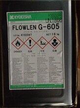 四川成都臻通供应日本共荣社FLOWLEN®G-605分散剂