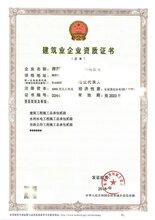 深圳公司资质转让市政工程一级资质安全生产许可证