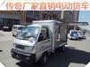 浙江電動貨車油電兩用快遞送件車廠家直銷運輸車
