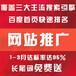 网络营销推广外包网站推广SEO网站优化广州推广外包公司