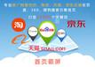 广州阿里巴巴店铺推广优化代运营提供店铺访客访问量保咨询