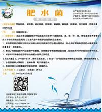 肥水菌水产专用肥水素净化水质清除水中氨氮图片