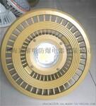 上海新黎明BZD50WLED防爆灯,IIC级防爆照明灯上海新黎明防爆电器厂家直销图片