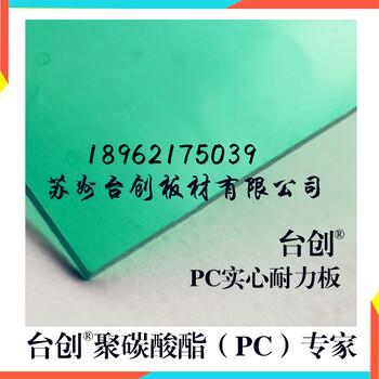 南充市pc耐力板价格pc耐力板厂家哪家比较好