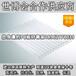 古县6厚阳光板每平米价格塑料中空板生产厂量大从优