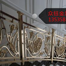 众钰铝艺K金护栏高档金色铝艺护栏厂家图片