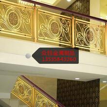 铝浮雕K金整体护栏众钰厂家铝艺楼梯护栏图片