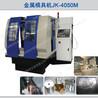 金属模具机JK-4050M