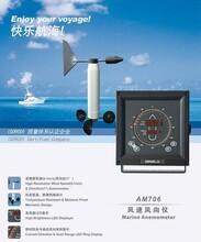 寧祿船用風速風向儀AM706提供CCS船檢圖片