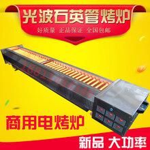 商用红外线光波烧烤炉大型号大功率不锈钢石英管烤炉电烧烤机